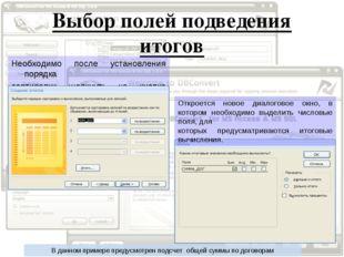 Выбор полей подведения итогов Необходимо после установления порядка сортировк