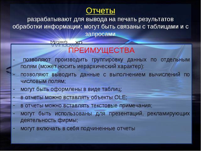 Отчеты разрабатывают для вывода на печать результатов обработки информации; м...
