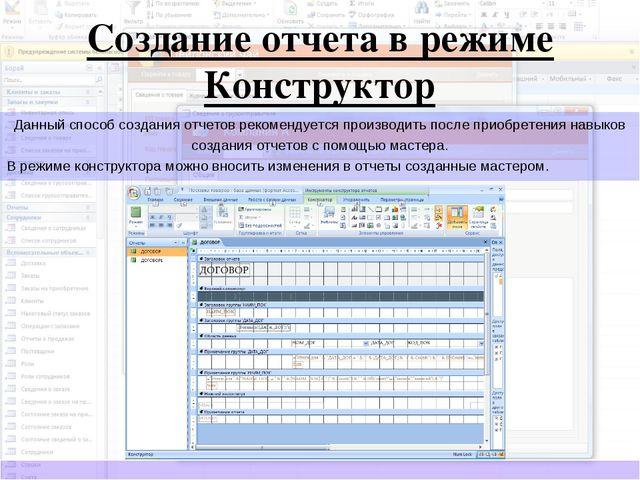 Создание отчета в режиме Конструктор Данный способ создания отчетов рекоменду...