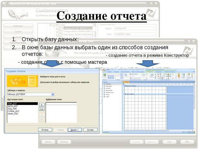 Создание отчета Открыть базу данных; В окне базы данных выбрать один из спосо...