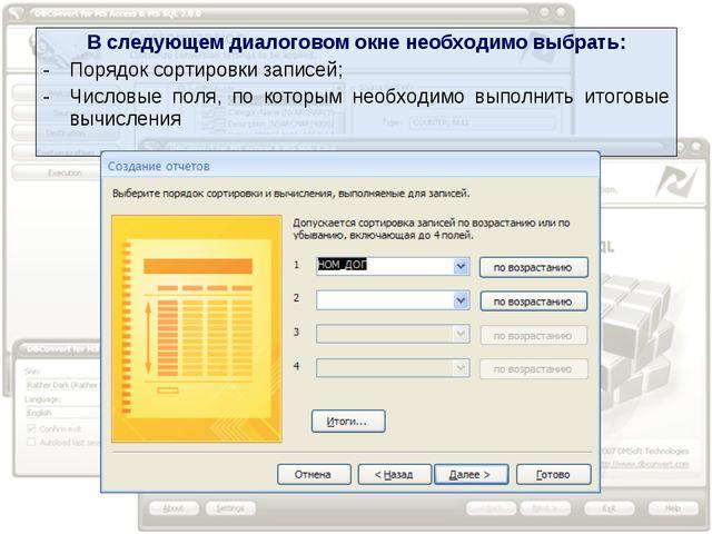 В следующем диалоговом окне необходимо выбрать: Порядок сортировки записей; Ч...
