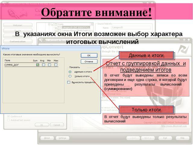 Обратите внимание! В указаниях окна Итоги возможен выбор характера итоговых в...