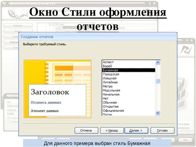 Окно Стили оформления отчетов Для данного примера выбран стиль Бумажная