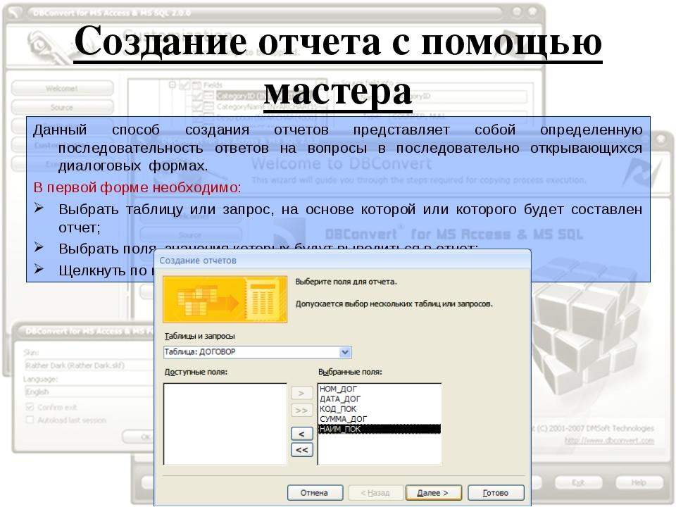 Создание отчета с помощью мастера Данный способ создания отчетов представляет...