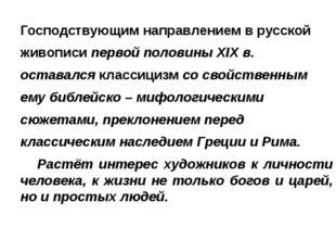 Господствующим направлением в русской живописи первой половины XIX в. оставал