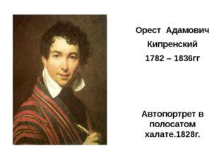 Орест Адамович Кипренский 1782 – 1836гг Автопортрет в полосатом халате.1828г.