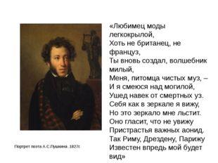 Портрет поэта А.С.Пушкина .1827г. «Любимец моды легкокрылой, Хоть не британе