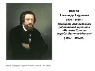 Иванов Александр Андреевич 1806 – 1858гг Двадцать лет художник работал над к