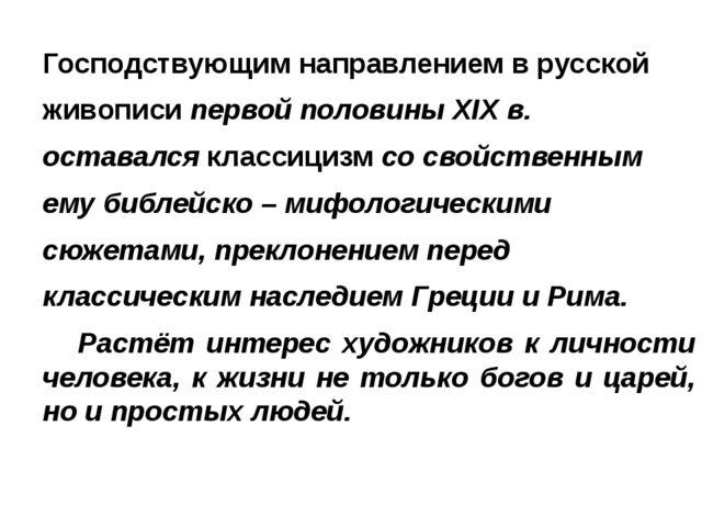 Господствующим направлением в русской живописи первой половины XIX в. оставал...