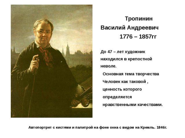 Автопортрет с кистями и палитрой на фоне окна с видом на Кремль. 1846г. Троп...