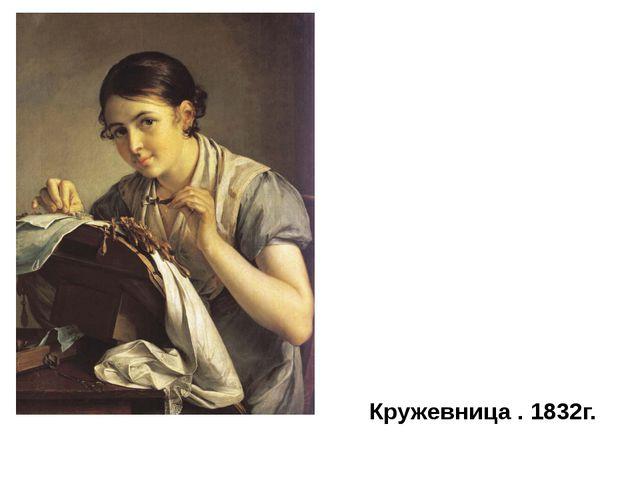Кружевница . 1832г.