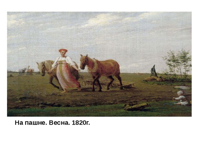 На пашне. Весна. 1820г.