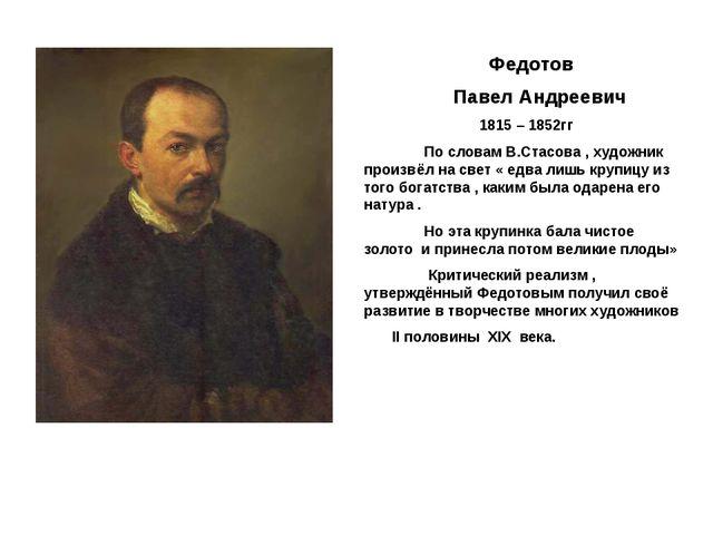 Автопортрет Федотов Павел Андреевич 1815 – 1852гг По словам В.Стасова , худож...