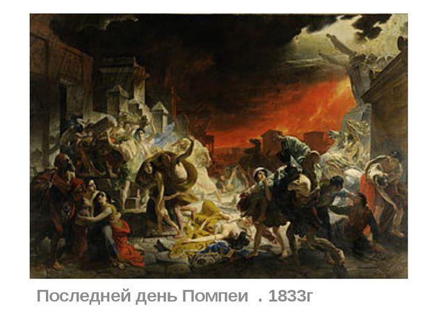 Последней день Помпеи . 1833г