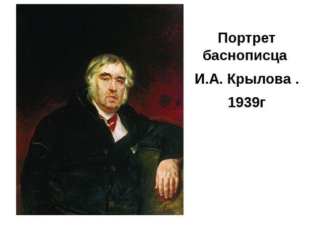 Портрет баснописца И.А. Крылова . 1939г