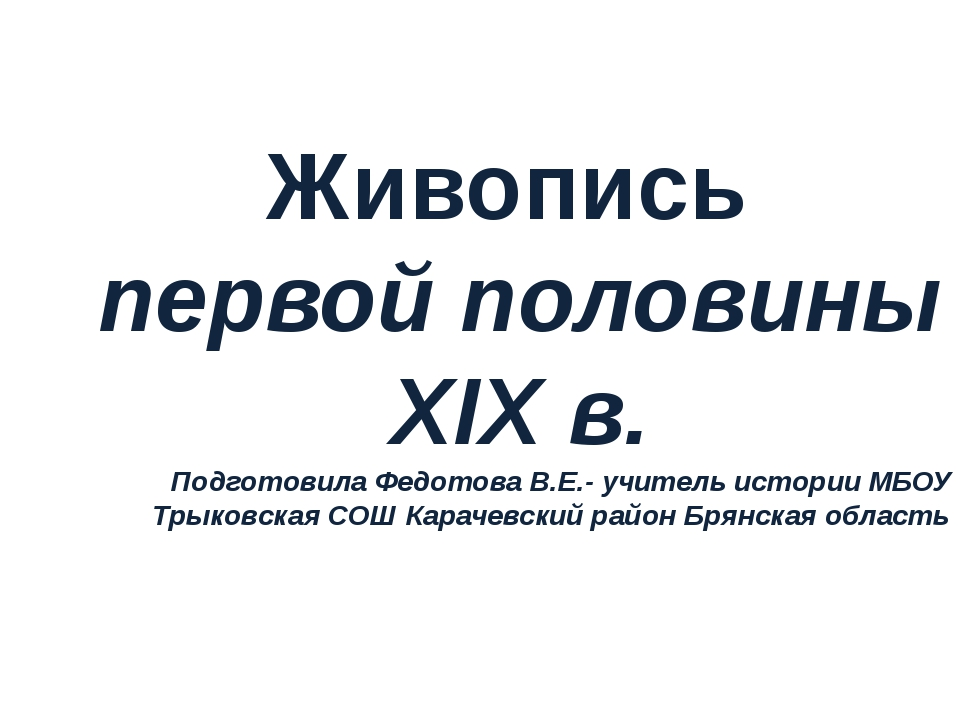 Живопись первой половины XIX в. Подготовила Федотова В.Е.- учитель истории МБ...