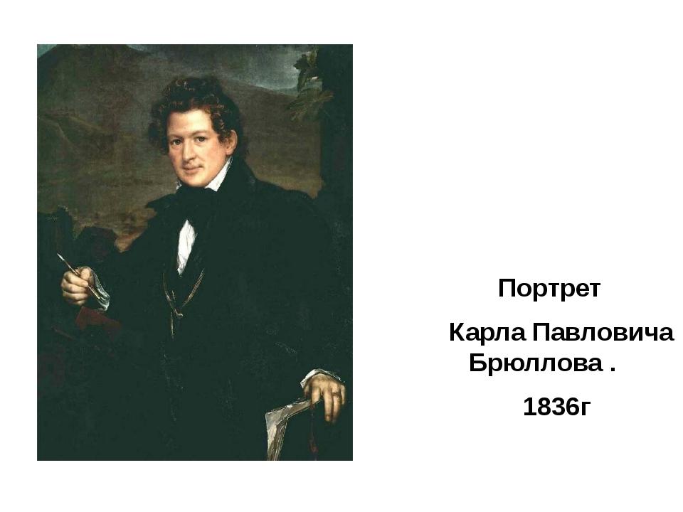 Портрет Карла Павловича Брюллова . 1836г