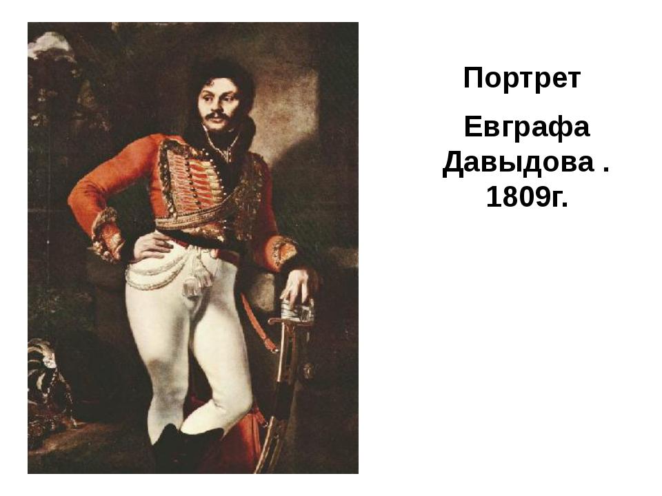 Портрет Евграфа Давыдова . 1809г.