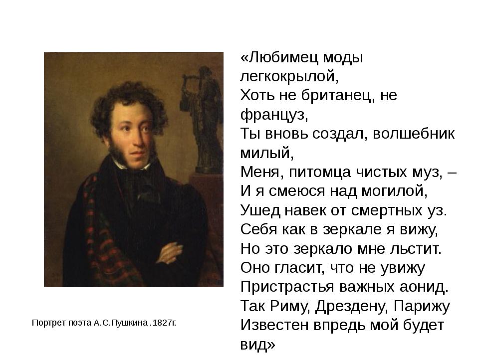 Портрет поэта А.С.Пушкина .1827г. «Любимец моды легкокрылой, Хоть не британе...