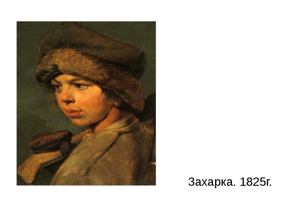 Захарка. 1825г.