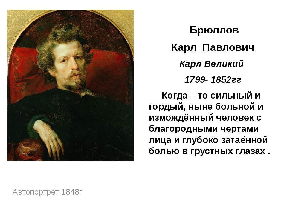 Автопортрет 1848г Брюллов Карл Павлович Карл Великий 1799- 1852гг Когда – то...