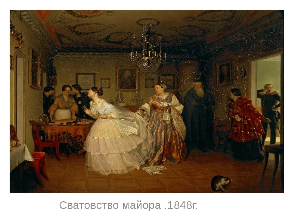 Сватовство майора .1848г.