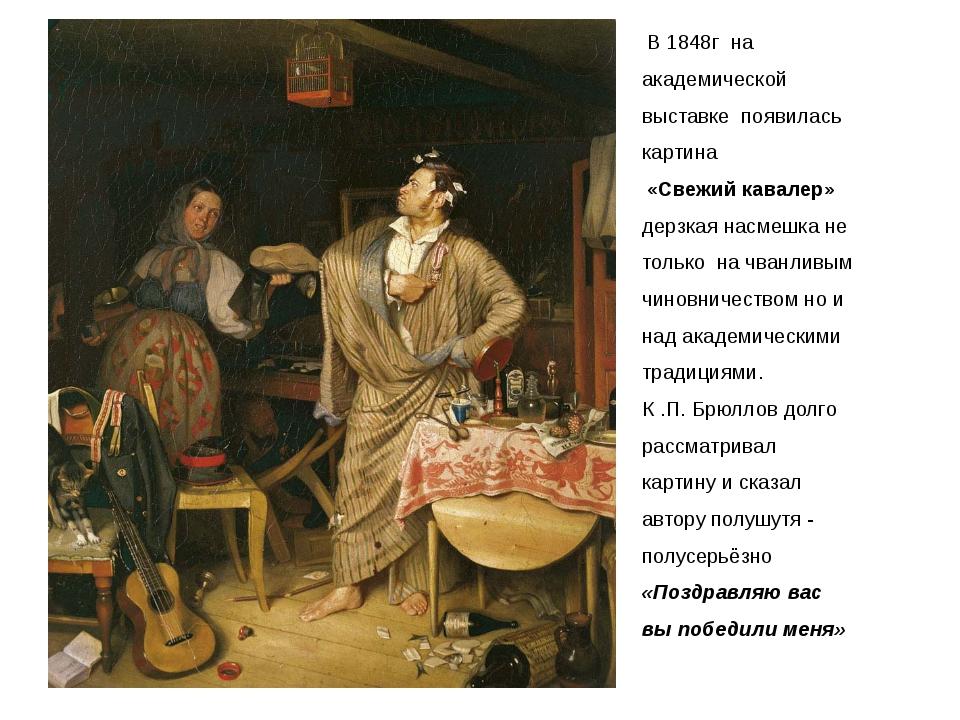 В 1848г на академической выставке появилась картина «Свежий кавалер» дерзкая...