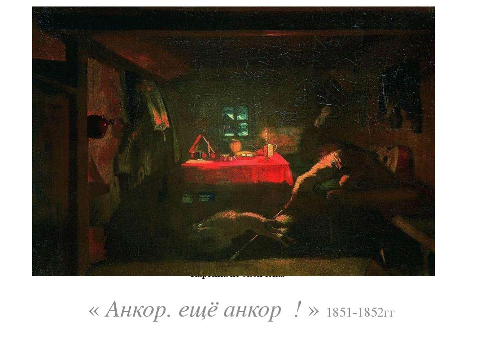 « Анкор. ещё анкор ! » 1851-1852гг. Картина не окончена. « Анкор. ещё анкор !...