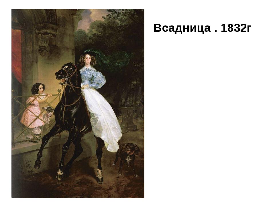 Всадница . 1832г
