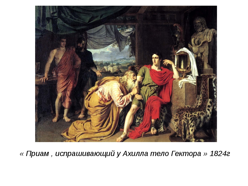 « Приам , испрашивающий у Ахилла тело Гектора » 1824г