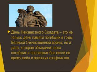 День Неизвестного Солдата – это не только день памяти погибших в годы Велико