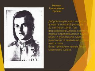 Михаил Григорьевич Ерохин Добровольцем ушел на фронт, воевал в полковой разве
