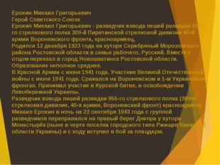 Ерохин Михаил Григорьевич Герой Советского Союза Ерохин Михаил Григорьевич -