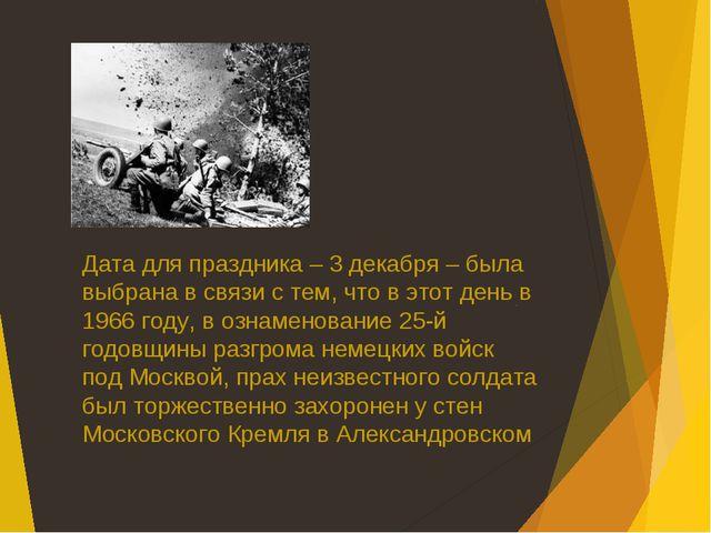 Дата для праздника – 3 декабря – была выбрана в связи с тем, что в этот день...