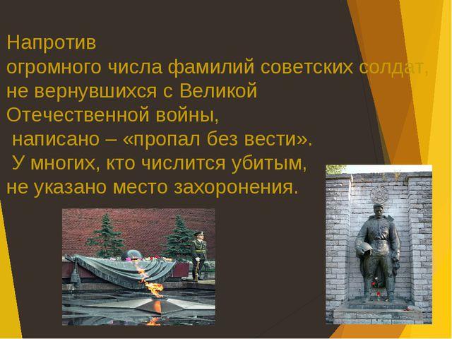 Напротив огромного числа фамилий советских солдат, не вернувшихся с Великой...