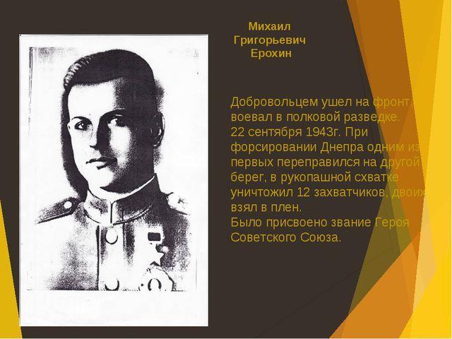 Михаил Григорьевич Ерохин Добровольцем ушел на фронт, воевал в полковой разве...