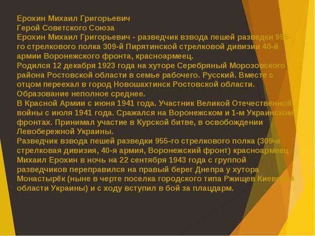 Ерохин Михаил Григорьевич Герой Советского Союза Ерохин Михаил Григорьевич -...