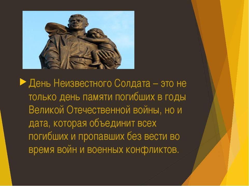 День Неизвестного Солдата – это не только день памяти погибших в годы Велико...