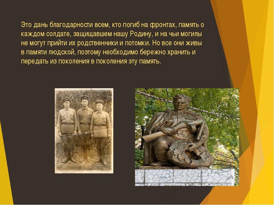 Это дань благодарности всем, кто погиб на фронтах, память о каждом солдате, з...