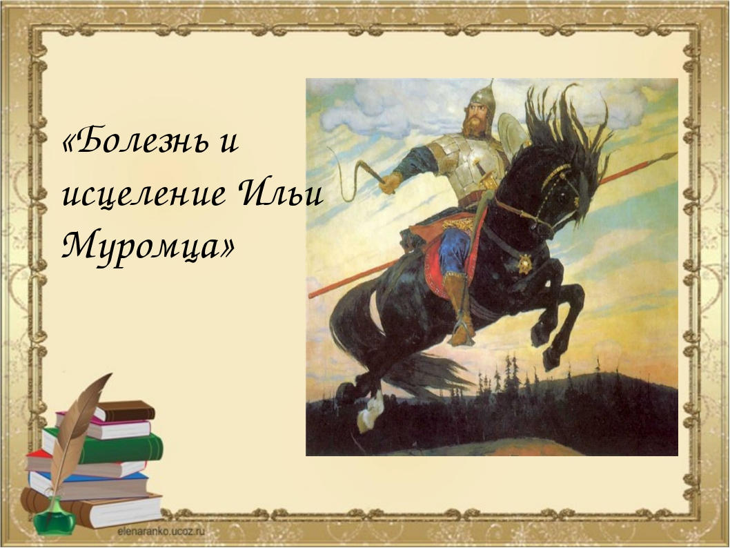 «Болезнь и исцеление Ильи Муромца»