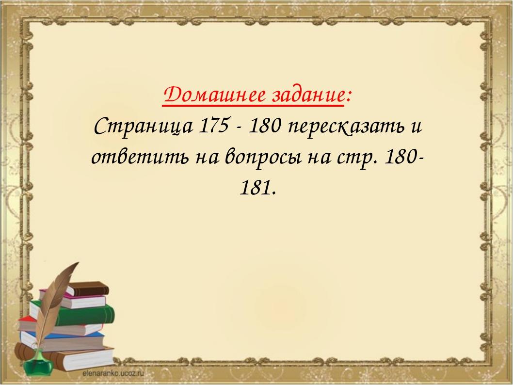 Домашнее задание: Страница 175 - 180 пересказать и ответить на вопросы на стр...