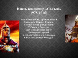 Князь владимир «Святой» (978-1015) Род славянский, проживавший Возле рек Двин
