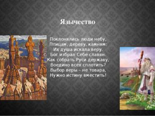 Язычество Поклонялись люди небу, Птицам, дереву, камням: Их душа искала веру.