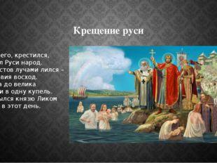 Крещение руси И, найдя его, крестился, И крестил Руси народ. Свет Христов луч