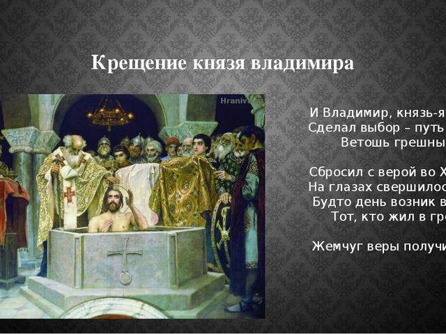 Крещение князя владимира И Владимир, князь-язычник, Сделал выбор – путь Крест...