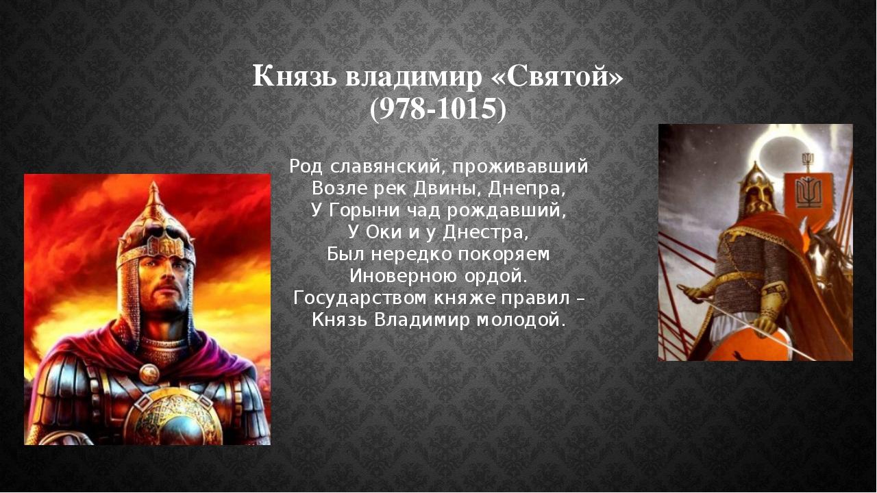 Князь владимир «Святой» (978-1015) Род славянский, проживавший Возле рек Двин...