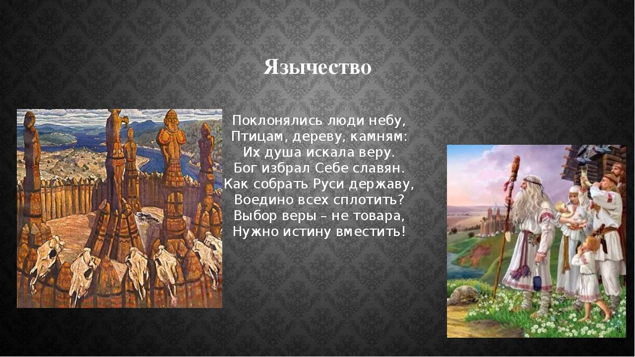 Язычество Поклонялись люди небу, Птицам, дереву, камням: Их душа искала веру....