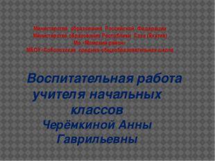 Министерство образования Российской Федерации Министерство образования Респуб
