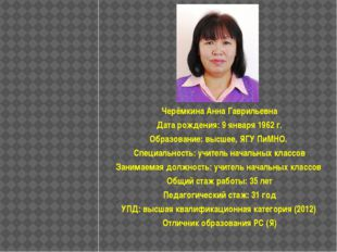 Черёмкина Анна Гаврильевна Дата рождения: 9 января 1962 г. Образование: высше