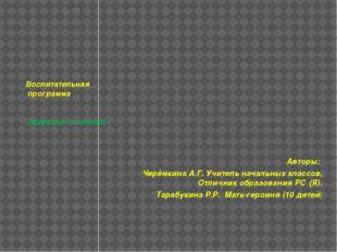 Воспитательная программа «Деревце познаний» Авторы: Черёмкина А.Г. Учитель н